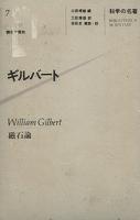 科学の名著<7> ギルバート
