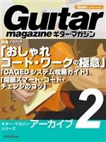 ギター・マガジン・アーカイブ・シリーズ2 演奏ノウハウ「おしゃれコード・ワークの極意」「CAGEDシステム攻略ガイド」「開眼スマート・コード・チェンジのコツ」
