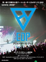 Sound & Recording magazine / GROOVE  EDPクリエイターズ・ブック