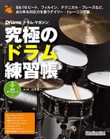 究極のドラム練習帳(大型増強版)