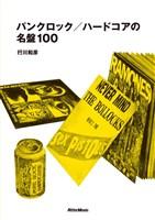 パンク・ロック/ハードコアの名盤100