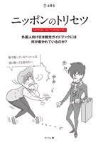 ニッポンのトリセツ 外国人向け日本観光ガイドブックには何が書かれているのか?