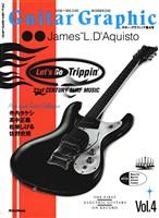 【復刻版】ギター・グラフィック Vol.4