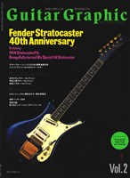 【復刻版】ギター・グラフィック Vol.2