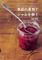 季節の果物でジャムを炊く 毎日おいしい63のレシピとアイディア(立東舎 料理の本棚)
