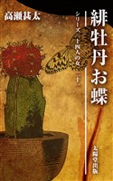 シリーズ二十四人の女 二十一 緋牡丹お蝶
