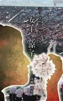 シリーズ二十四人の女 九 女王 涼子