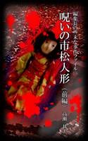 編集長の些末な事件ファイル159 呪いの市松人形 前編