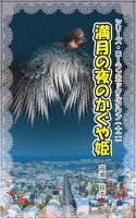 ローランボックルタウンシリーズ12 満月の夜のかぐや姫
