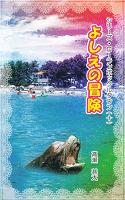 ローランボックルタウンシリーズ10 よしえの冒険