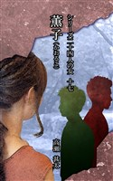 シリーズ二十四人の女 十七 薫子 (かおるこ)