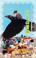 シリーズ・ローランボックルタウン6 ジョイの冒険