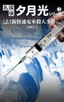 名探偵 夕月光シリーズ 3 大阪発京都行き新快速電車殺人事件(後編)