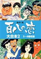 百八の恋 大合本2 5~8巻収録