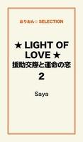★LIGHT OF LOVE★援助交際と運命の恋2