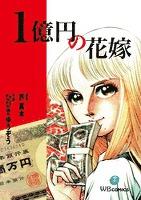 1億円の花嫁