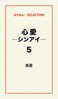 心愛-シンアイ-5