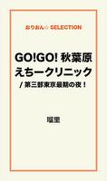 GO!GO!秋葉原えちークリニック/第三部東京最期の夜!
