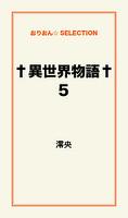 †異世界物語† 5
