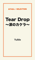 Tear Drop~涙のカケラ~