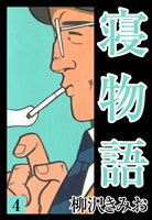 寝物語(4)