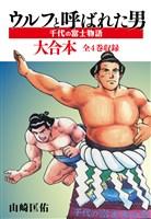 ウルフと呼ばれた男 千代の富士物語 大合本 全4巻収録