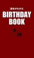 運命がわかるBIRTHDAY BOOK  9月26日