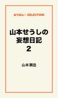 山本せうしの妄想日記2