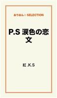 P.S涙色の恋文