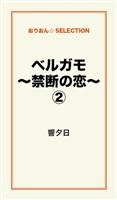 ベルガモ~禁断の恋~2