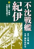 [無料版]不沈戦艦紀伊 コミック版(3)
