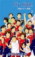 Fly High!~琉球コラソン物語~2