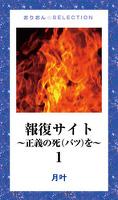 報復サイト~正義の死(バツ)を~1