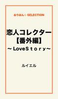 恋人コレクター【番外編】~ LoveStory~
