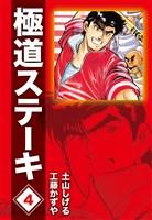極道ステーキDX(2巻分収録)(4)