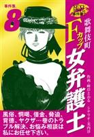 SEXYクライム事件簿!! 歌舞伎町Fカップ女弁護士 事件簿.8