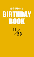 運命がわかるBIRTHDAY BOOK 11月23日