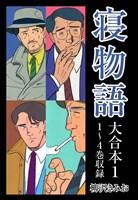 寝物語 大合本1 1~4巻収録