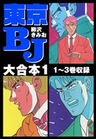 東京BJ 大合本1 1~3巻収録