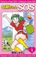 七瀬ちゃんSOS(1)