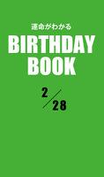 運命がわかるBIRTHDAY BOOK  2月28日
