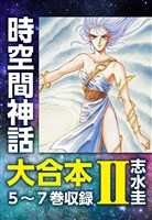 時空間神話 大合本2 5~7巻収録