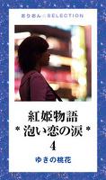 紅姫物語*泡い恋の涙* 4