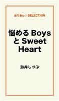 悩めるBoysとSweet Heart