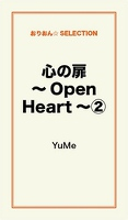 心の扉 ~Open Heart~2