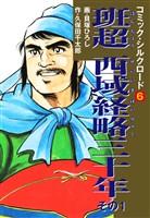 コミック・シルクロード6 班超 西域経略三十年 その1