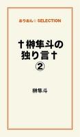 †榊隼斗の独り言†2