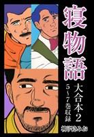 寝物語 大合本2 5~7巻収録