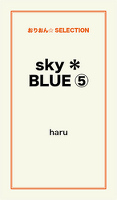 sky*BLUE5