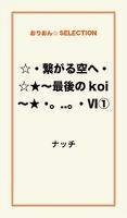 ☆・繋がる空へ・☆★~最後のkoi~★ ・。..。・ VI1